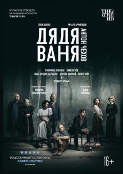 TheatreHD: Дядя Ваня (RU SUB)