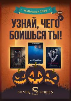 Ночь ужасов. Halloween 2020