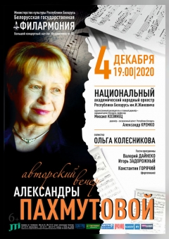 Аляксандра Пахмутава. Аўтарскі вечар кампазітара (6+)