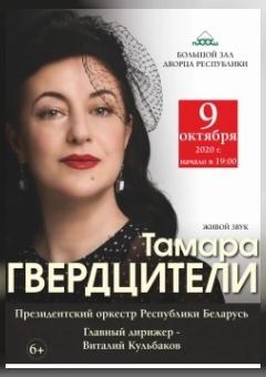 Tamara Gverdciteli
