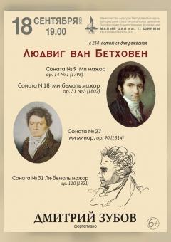 Фартэпіянныя санаты Л. ван Бетховена: Дзмітрый Зубаў (фартэпіяна, Расія)  (6+)
