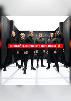 Online concert of the group Bi-2