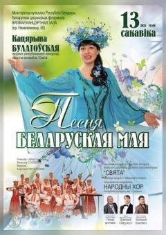 """Песня беларуская мая""  (6+)"