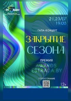 "Концертная программа "" Закрытие сезона """