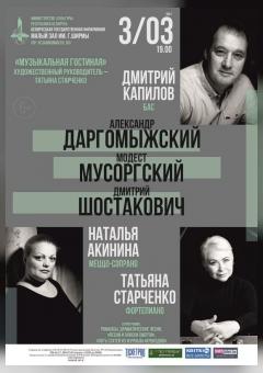 Канцэрт Н. Акінінай і Дз. Капілава (6+)