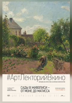 TheatreHD: Сады в живописи - от Моне до Матисса