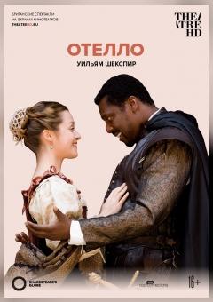 TheatreHD: Globe: Отелло (SUB)