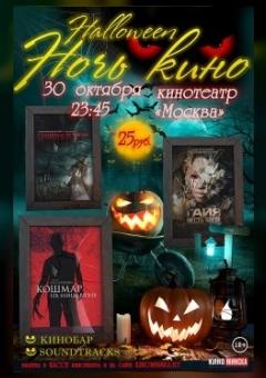 Ночь кино 30 октября