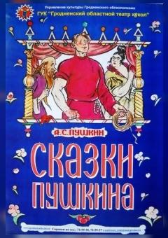 Сказки Пушкина ()