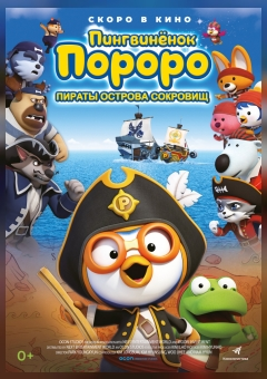 Pororo Penguin: Treasure Island Pirates