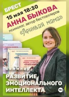 «Развитие эмоционального интеллекта» – семинар Анна Быкова (Брест)