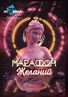 """Концертная шоу - программа """" Марафон желаний """""""