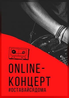 Online concert Palina / Intelligency / Akute