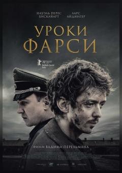 Фильм  открытия.                 27-й ММКФ «Лiстапад»