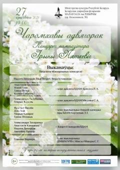 """""""Чаромховы адвячорак""""   (6+)"""