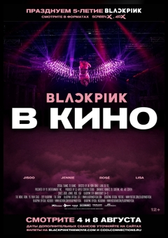 BLACKPINK:ФИЛЬМ