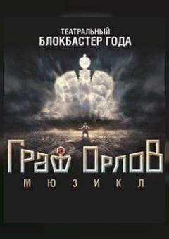 "Мюзикл ""Граф Орлов"""