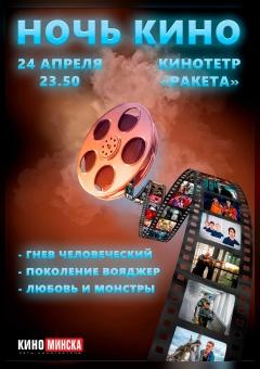 Ночь кино 24 апреля