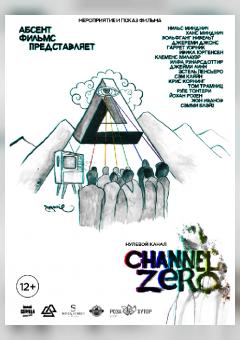 Нулевой канал / Zero Channel (RU SUB)