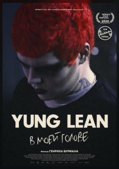Yung Lean: В моей голове (RU SUB)