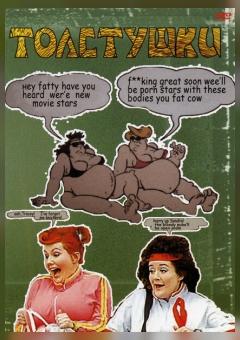 Fat Slags