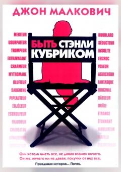 Colour Me Kubrick: A True...ish Story
