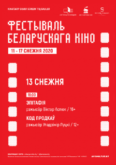 Фестываль беларускага кіно: Эпітафія. Код продкаў