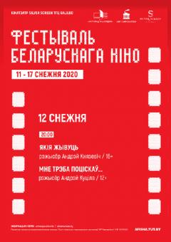Фестываль беларускага кіно: Якія жывуць. Мне трэба поціскаў...