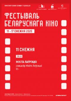 Фестываль беларускага кіно: Мікіта Лаўрэцкі