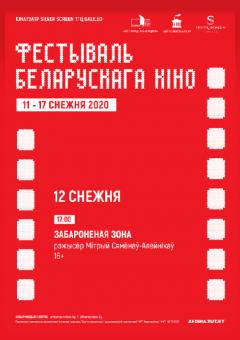 Фестываль беларускага кіно: Забароненая зона