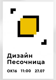 Дизайн Песочница
