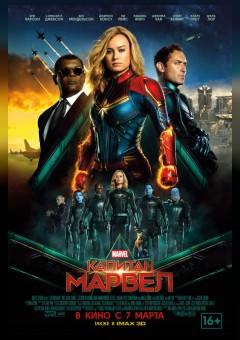 Капитан Марвел   2сер 3D