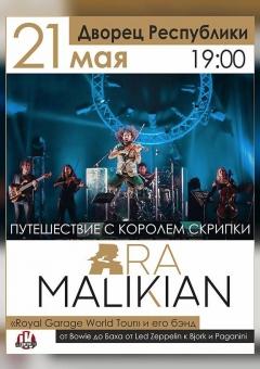 Ара Маликян