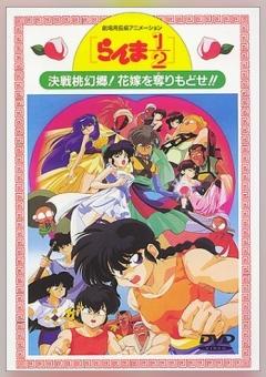 Ranma ½: Kessen Tôgenkyô! Hanayome o torimodose!!