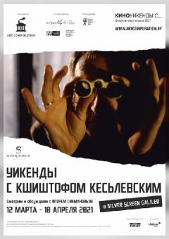 Короткий фильм об убийстве (RU SUB)