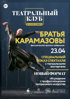 Театральный клуб. Братья Карамазовы