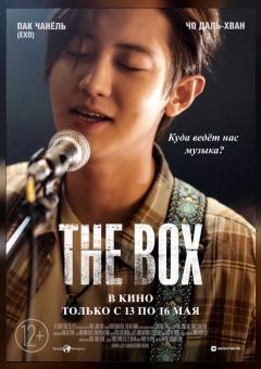 Коробка (The Box)