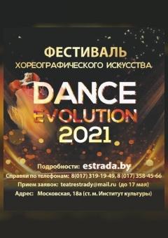 """Фестиваль хореографического искусства """"DANCE  EVOLUTION"""""""