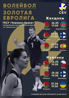 Абонемент 3 дня Золотой Лиги 2019 (Волейбол)