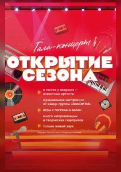 Концертная программа «Открытие сезона»