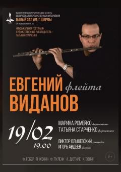 """""""Музычная гасцёўня"""" прадстаўляе: Яўген Віданаў (флейта) (6+)"""