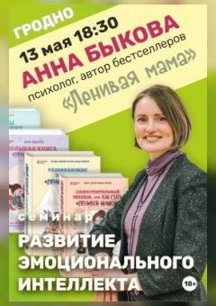 Анна Быкова. Семинар «Развитие эмоционального интеллекта» (Гродно)