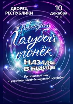 Праздничное шоу «Новогодний Голубой огонёк»