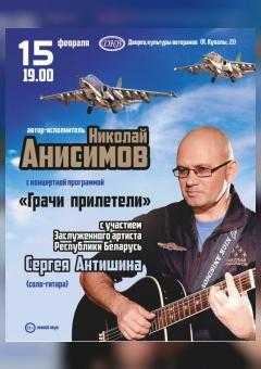 Николай Анисимов «Грачи прилетели»