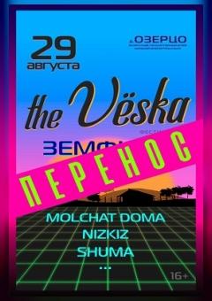 The Vёska