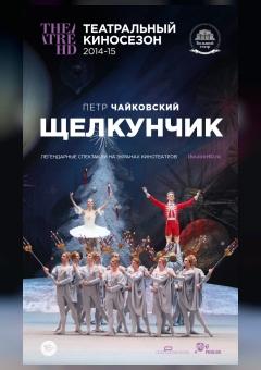 Theatre HD: Щелкунчик