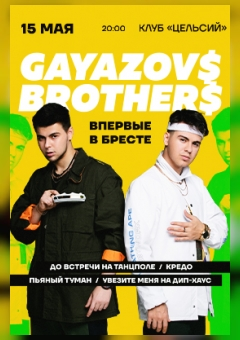 GAYAZOV$ BROTHER$ (Брест)