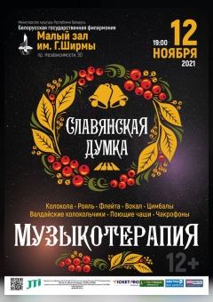 """""""Музыкатэрапія. Славянская думка""""   (6+)"""