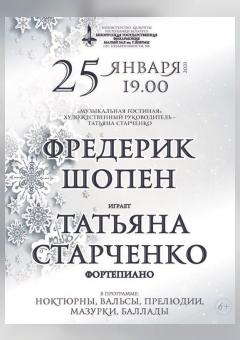 """""""Музычная гасцёўня"""": Ф.Шапэн   (6+)"""