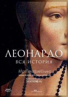 TheatreHD: Леонардо. Вся история